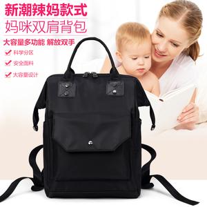 新款时尚妈咪包多功能大容量双肩包妈妈包母婴包孕妇婴儿外出背包