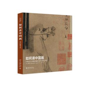 如何读中国画——大都会艺术博物馆藏中国书画精品导览