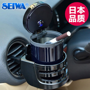 日本SEIWA 创意车载烟灰缸带盖LED灯 多功能个性<span class=H>汽车</span>用挂式<span class=H>支架</span>
