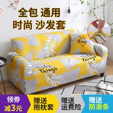 Elastic Sofa Cover All-purpose Slip-proof Fabric Four Seasons Universal Simple Modern Sofa Scarf Cover