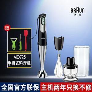 德国Braun/<span class=H>博朗</span> MQ705  MQ745 MQ787手持料理机 家用<span class=H>料理棒</span>搅拌机
