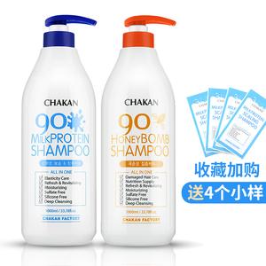 韩国CHAKAN女神90%牛奶蛋白<span class=H>洗发</span>水护发素套装持久留香 男女无硅油