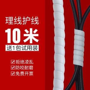 <span class=H>电线</span>收纳盒理线器<span class=H>电线</span>保护套网线收纳电脑线装饰<span class=H>包</span>线管缠绕管10米