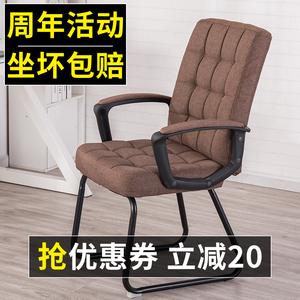 电脑椅家用懒人<span class=H>办公椅</span>职员椅会议椅学生宿舍座椅现代简约靠背椅子