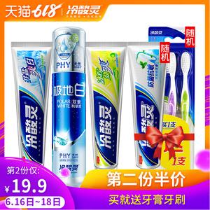 【第二份半价】冷酸灵抗敏冰柠劲爽牙膏套装