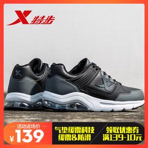 <span class=H>特步</span><span class=H>男鞋</span><span class=H>运动鞋</span>男冬季新款透气皮面休闲跑鞋男士气垫鞋跑步鞋