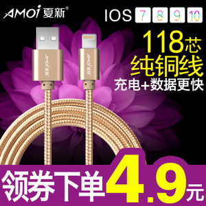 夏新iPhone5 iPhone6 plus 苹果5s<span class=H>数据线</span> 6s手机充电器线iPad4 7P