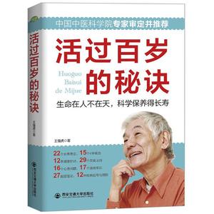 活过百岁的秘诀 中老年保健养生宝典家庭医生寿星健康长寿秘诀四季中医饮食营养运动睡眠心理保健常见健康生活 生活家系列