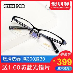 <span class=H>精工</span>眼<span class=H>镜架</span>男士商务半框眼镜纯钛超轻方形眼睛框近视眼镜框HC1021