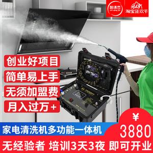 多功能<span class=H>家电</span>清洗机家用专业清洗抽油烟机高压高温清洗设备厂家直销