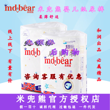 NB S M L XL XXL Ultra-thin, dry, breathable, non-wet pull-up pants for Baby Miduo Bear in Germany