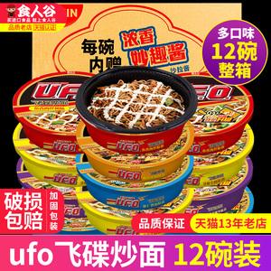 日清合味道UFO拌面飞碟炒面5口味12碗方便面虾仁火锅味拌面速食