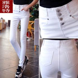 高腰排扣铅笔裤女韩国春秋款白色外穿弹力打底显瘦牛仔小脚裤长裤