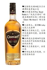 致酒 Clontarf克隆塔夫1014爱尔兰三次蒸馏古典调和<span class=H>威士忌</span>Whiskey