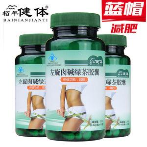 左旋肉碱绿茶胶囊 减 肥胶囊  3瓶*60粒/瓶 减 肥保健食品产品