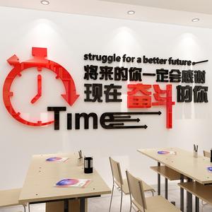 企业文化墙励志标语班级教室布置装饰办公室背景墙面公司墙贴纸