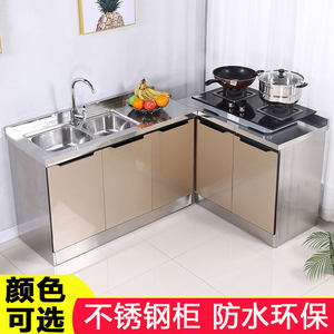 橱柜简易家用不锈钢厨房<span class=H>柜子</span>简约租房用灶台柜水槽碗柜组装储物柜