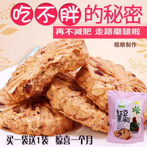 无糖精燕麦酥红豆薏米代餐饼干