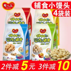 婴儿乐宝宝零食饼干牛奶果蔬小馒头辅食婴儿奶豆婴幼儿童6-12个月