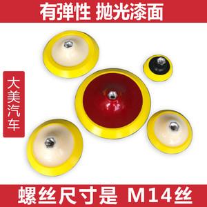 高速抛光机托盘 3/4/5/6/7寸底托缓冲粘盘替换研磨羊毛海绵球吸盘