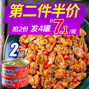 网红麻辣蛤蜊肉即食罐头*2罐