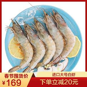 【海大厨】进口厄瓜多尔白虾30/40新鲜冷冻<span class=H>对虾</span>鲜活海鲜水产大虾