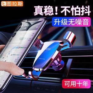 车载手机支架汽车用导航出风口车上支撑车内用品重力感应<span class=H>车架</span>支驾