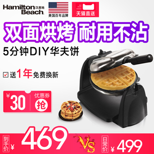 汉美驰 26030-CN 华夫饼机家用电饼铛双面加热松饼机多功能华夫炉