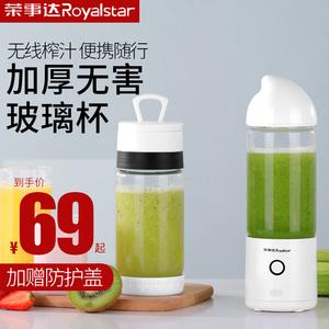 荣事达充电便携式榨汁杯家用水果小型迷你学生电动炸果汁机<span class=H>榨汁机</span>