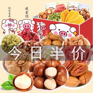 消磨时间耐吃的坚果大礼包休闲食品网红小零食散装自选一箱猪饲料