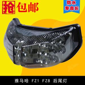 雅马哈 FZ1N FZ1S FZ8 06-13年 LED 后尾灯总成 刹车灯带转向