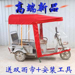 电动<span class=H>三轮车</span>车棚休闲折叠新款小型老年全封闭小巴士遮阳棚折叠雨棚