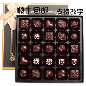 纯黑<span class=H>巧克力</span>礼盒装生日礼物送女友手工diy刻字夹心吃不起的网红