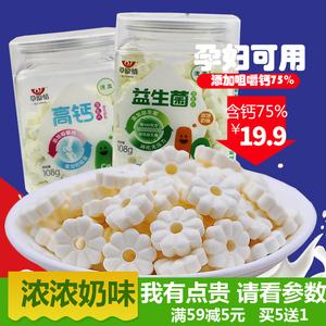 草原情内蒙古特产益生菌高钙奶片