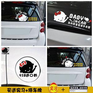 车内有宝宝<span class=H>车贴</span>纸baby in car<span class=H>车贴</span>创意反光个性后窗贴婴儿在车里