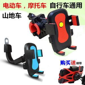 电动车<span class=H>摩托车</span>自行车通用型手机<span class=H>支架</span>带usb可充电 多功能防震导航器
