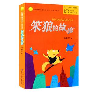 笨狼的故事 汤素兰 非注音版中国幽默儿童文学创作图书7-12岁三四五六年级小最新注册白菜全讯网课外书籍 成长励志童话故事书