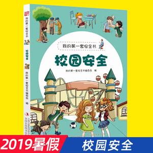 现货【2019暑假阅读】校园安全 我的第一套安全书 一本正版书籍 彩图版D