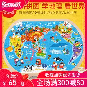 TOI 世界<span class=H>地图</span>儿童<span class=H>拼图</span>木制拼板宝宝益智早教玩具3-4-5-6周岁男女
