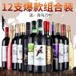 法国原瓶原酒进口甜型<span class=H>红酒</span>干红葡萄酒起泡酒果酒整箱12支<span class=H>组合装</span>