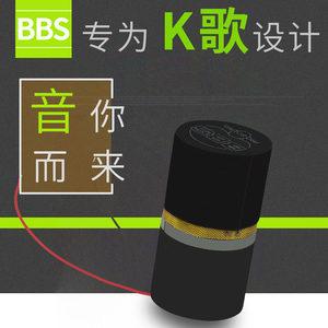 BBS KTV高灵敏有线<span class=H>话筒</span>动圈<span class=H>咪芯</span> 唱歌K歌无线麦克风咪头防啸叫