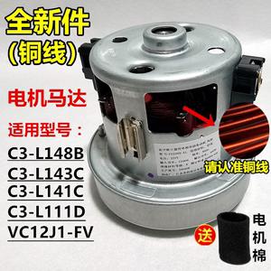 全新美的吸尘器C3-L148B  -L<span class=H>143</span>C -L141C P22D02-AL 电机马达配件