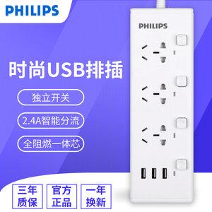 <span class=H>飞利浦</span>USB4位<span class=H>插座</span>升级款独立控制开关排插智能充电插排插线板