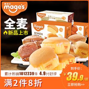 麦吉士鲜蛋糕蒸零食早餐孕妇<span class=H>美食</span>品营养全麦面包糕点整箱批发小吃