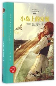 小岛上的安妮(全译本)(精)/红发安妮系列