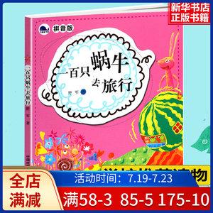 正版包邮 一百只蜗牛去旅行(拼音版) 7-8-9-10-12-15岁中小学生童话故事书 中国儿童文学读物教辅寒暑假畅销童书 一二三年级课外书