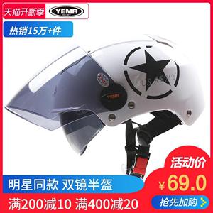 野马电动摩托车头盔男女夏季双镜片防晒紫外线安全帽四季轻便半盔