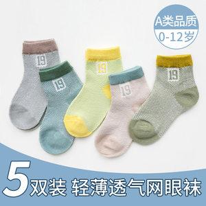 夏天纯棉薄款0-6-12个月婴儿宝宝薄<span class=H>袜</span>子1-3-5岁7儿童男童女童春夏
