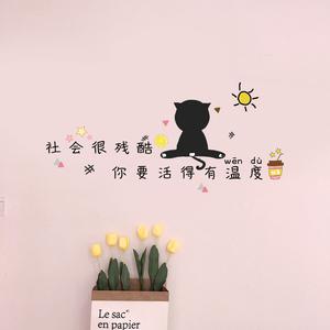 创意个性ins<span class=H>墙贴</span>纸温馨女生房间墙壁纸装饰卧室自粘墙纸文字贴画