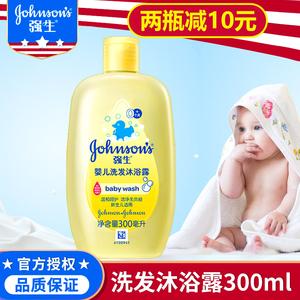 强生婴儿洗发沐浴露二合一300ml 儿童宝宝<span class=H>洗护</span>用品无泪配方2合1